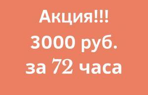 Акция на повышения квалификации- 3000 руб. за 72 часа из списка