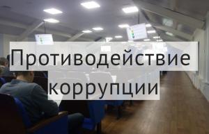 """28 января 2019 года прошло повышение квалификации """"Противодействие коррупции"""""""