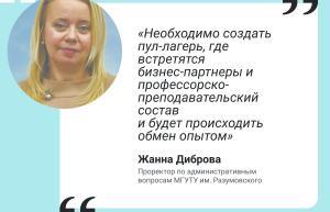 Жанна Николаевна Диброва выступила на онлайн-дискуссии «ДПО: дополнительное или обязательное?»