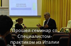 """Прошел семинар """"Структурная организация фирмы и управление персоналом"""""""