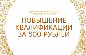 Повышение квалификации за 500 рублей