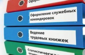 28-29 марта пройдет программа повышения квалификации «Аудит кадровых документов: организация и проведение, работа над ошибками»