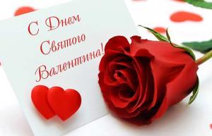 Поздравляем всех с Днём святого Валентина!