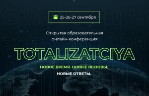 Осенний набор: «ТОТАЛИЗАЦИЯ» — онлайн-конференция об образовании будущего!