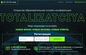 """с 22  по 24 мая пройдет: Открытая образовательная онлайн-конференция """"ТОТАЛИЗАЦИЯ"""""""