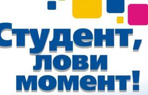 Акция! Любая профессиональная переподготовка для студентов 10.000 рублей