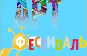 АРТ-Фестиваль «Современные арт-терапевтические приемы для развития Soft skills»